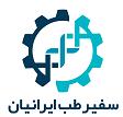 Safir Teb Iranian Co